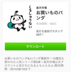 お買いものパンダ ダウンロード画面