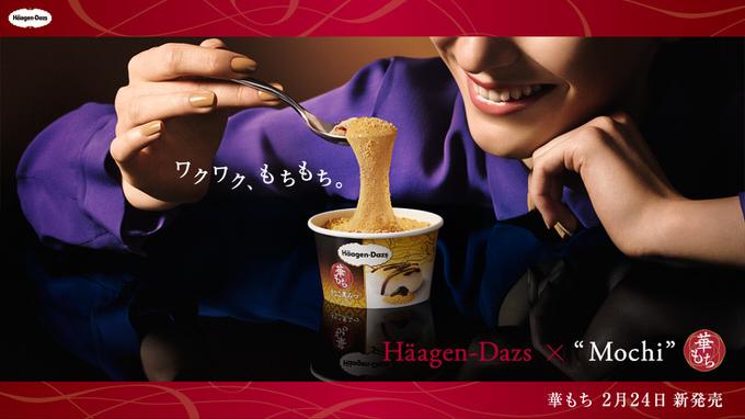 haagendazs-mochi-2
