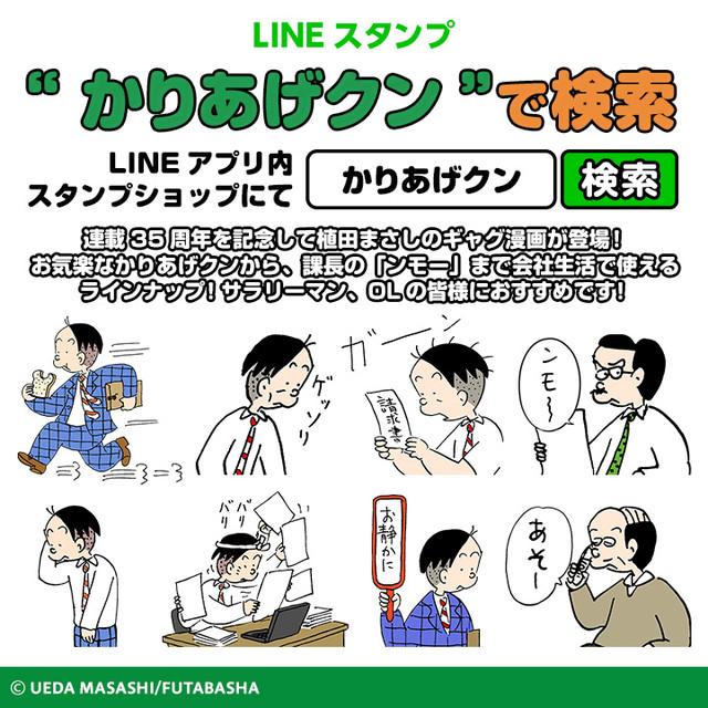 news_xlarge_kariagekun_line02