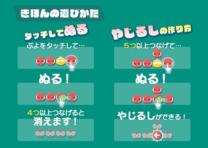 ぷよタッチ (3)