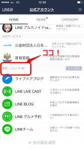 LINE無料11