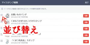 Screenshot_2015-11-29-22-43-11編集済み