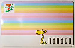 250px-Nanaco_CARD