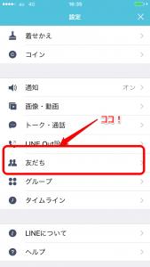 LINE無料6