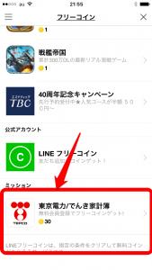 LINEスタンプ無料4