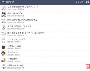 Screenshot_2015-11-30-01-14-54編集済み