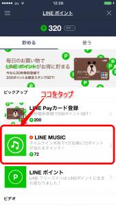 LINEポイント2