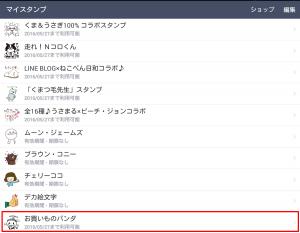 Screenshot_2015-11-30-01-15-01編集済み
