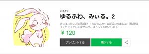 ふるゆわ2 購入画面