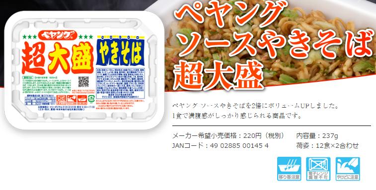 ペヤング超大盛(まるか食品)