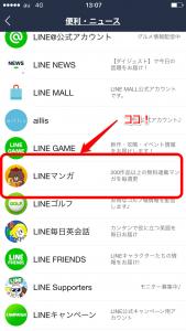 LINE無料9
