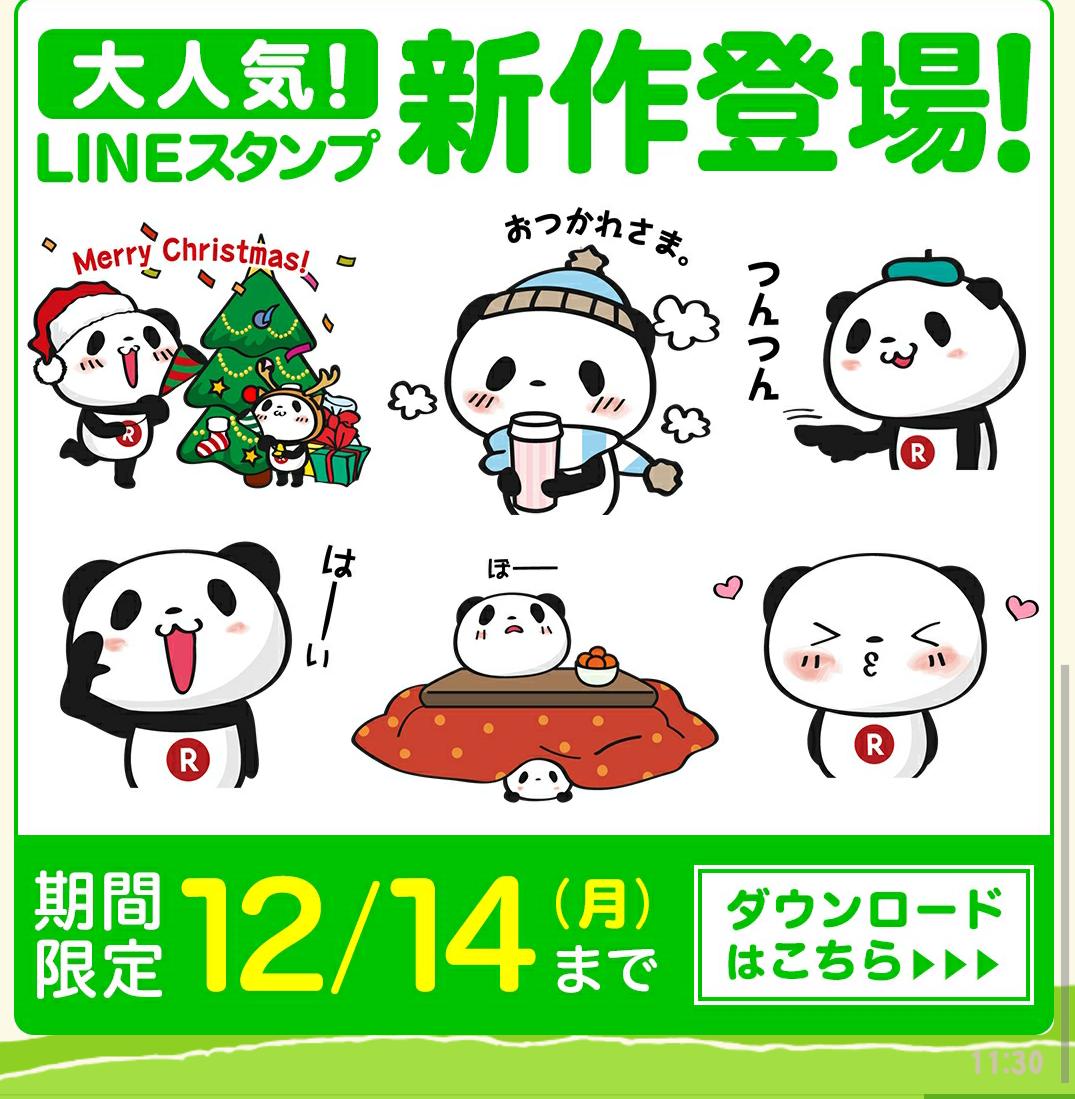お買いものパンダ新作lineスタンプを無料でもらっちゃおう 期間限定12月14日まで スマホクラブ