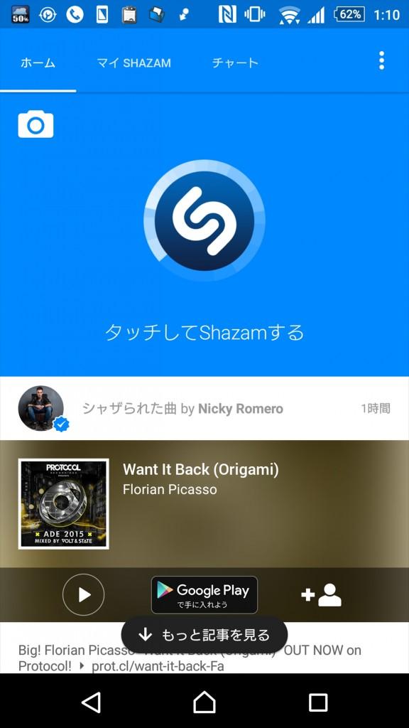 Shazam (1)