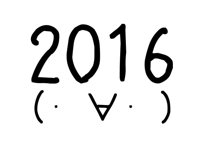 2016(・∀・)