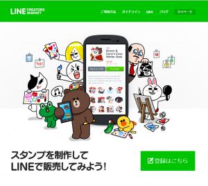 LINE無料16
