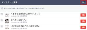 Screenshot_2015-11-30-00-53-30編集済み