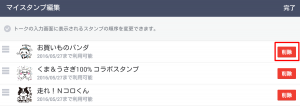 Screenshot_2015-11-29-22-43-11編集済み1