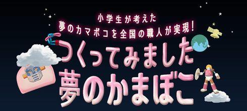 kuro_151117kamaboko02