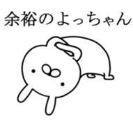 yoyuu