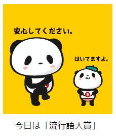 お買いものパンダ ゆる1