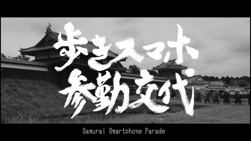 ドコモ「歩きスマホ」江戸時代 (6)