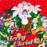 おそ松さん クリスマス