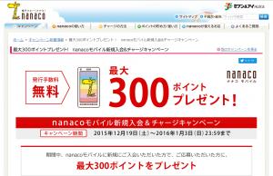 nanacoアプリ