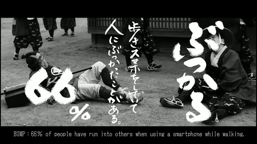 ドコモ「歩きスマホ」江戸時代 (11)