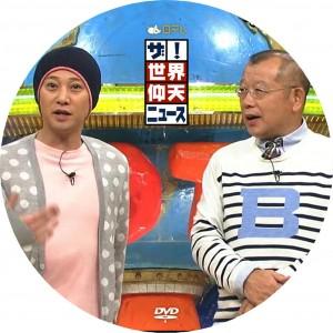 gyoutennyu-su_DVD
