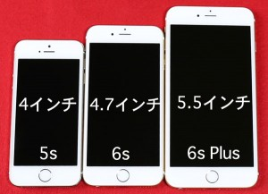 iphone6s-5s-plus474A0778