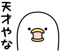うるせぇトリ7個目8