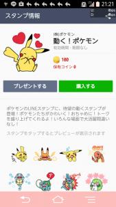 Screenshot_2016-01-08-21-21-22