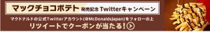 マクドナルド5