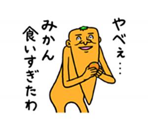 アゴ伝説6-1