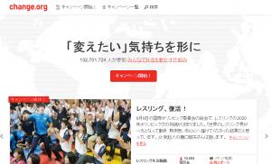 change.org画像