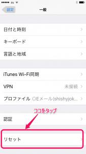 iPhone都市伝説6