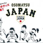 おそ松さん野球コラボ3