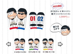 おそ松さん野球コラボ7