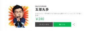 五郎丸LINEスタンプ