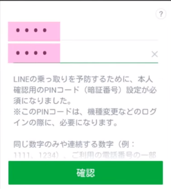 LINE16