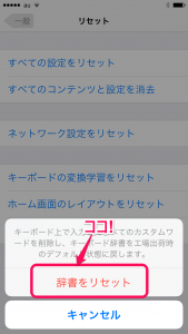 iPhone都市伝説7