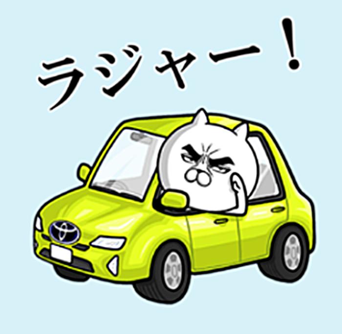 目ヂカラ☆にゃんこコラボ3