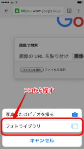 Google画像検索1