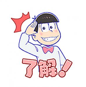 おそ松さんLINE1