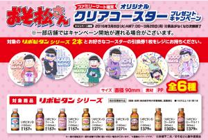 おそ松さんファミマコラボ2-2