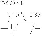 きたか…!!AA