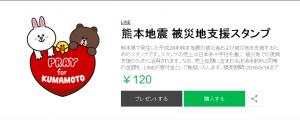 熊本地震寄付1