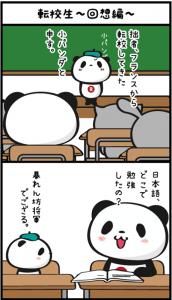 4コマ12-1