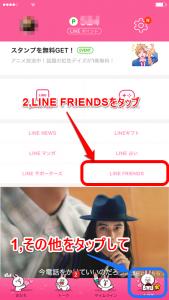 LINEFRIENDS1
