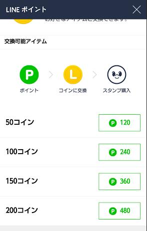 LINEP1